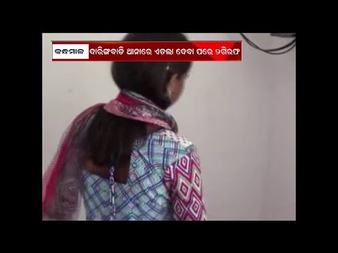 Xxx Mp4 Minor Girl Abducted Gang Raped In Kandhamal Odisha News18 Odia 3gp Sex
