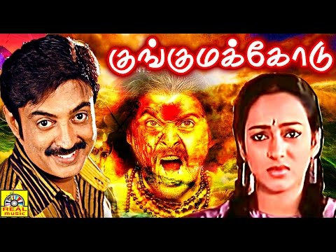 Super Hit Tamil Full Movie   KUNGUMA KODU    Mohan, Nalini