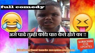 Boy revising tables in funny way   marathi mulaga padhe 😂😂   full comedy