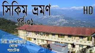 Sikkim Tour : Part -1 (HD) (NJP to Gangtok) I View of Kanchenjunga from Gangtok I Bengali Voice Over
