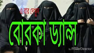 New video 2017 বোরকা ড্যান্স Borka Dance Bangla College Girl