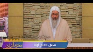 ليتفقهوا فى الدين (1) للشيخ مصطفى العدوي 17-5-2018