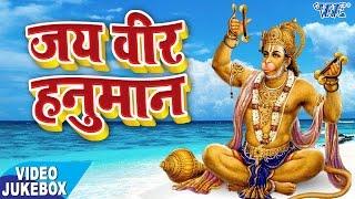 जय वीर हनुमान - Jai Veer Hanuman - Video Jukebox - Bhojpuri Bhajan 2017