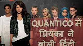 Priyanka Chopra Speaks Hindi In Quantico | Videos, Movies and Photos | YRY18.COM | Hindi
