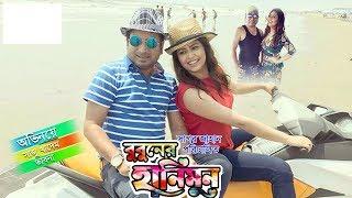 Best Drama HONEYMOON Full HD Bangla natok | চরম হাসির নাটক