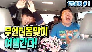 무엔터 봄맞이 힐링여행 갑니다~ (17.04.16 #1) Bongjun travel