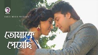 Tomake Peyechi | তোমাকে পেয়েছি | Bangla Movie Song | Shakib Khan | Apu Biswas
