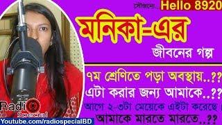 Monika - Jiboner Golpo - Hello 8920 - Monika Life Story - By Radio Special