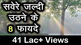 सवेरे जल्दी उठने के 8 फायदे । Sawere jaldi uthne ke 8 fayde | Hindi Motivational Video