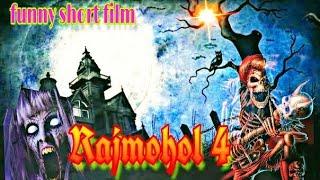রাজমহল-4 || Rajmohol-4 || Bangali short film || Horor special || Awesome funny video আজব ক্যারেক্টার