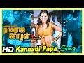 Nagaraja Cholan MA MLA Movie Scenes | Police Sathyaraj attacked | Kannadi Papa Song | Ansiba