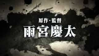 『牙狼<GARO>―GOLD STORM―翔』劇場版特報