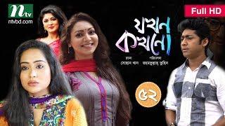 Drama Serial Jokhon Kokhono, Episode 52 | Prova, Momo, Moushumi