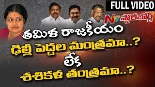 Is Panneerselvam Aligning with AIADMK? || Madras Masala || Story Board || Full Video || NTV