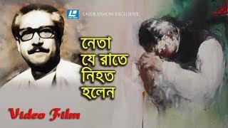 Neta Je Rate Nihoto Holen | Video Film | Tania Ahmed, Khaled Khan
