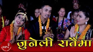 New Dashain/Tihar Song 2075/2018   Juneli Ratama - Purnakala BC & Raju Muskan   Rina Thapa