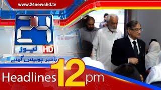 News Headlines | 12:00 PM | 19 April 2018 | 24 News HD