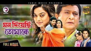 Mon Diyechi Tomake   Bangla New Movie   Sahara, Nirab Hossain, Samraat   BENGALI MOVIE 2017 FULL HD