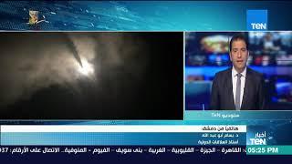 أخبار TeN - دكتور بسام أبو عبد الله يعلق على الضربات الغربية على سوريا