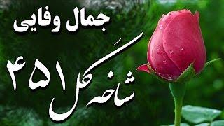 Jamal Vafee, ♥♥♥  آواز کلاسيک ايران « شاخه گل ۴۵۱ » ـ جمال وفايى ـ مجيد نجاحى؛