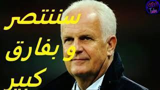 حقائق لا تعرفها عن مدرب المنتخب السوري برند ستانج العجوز الألماني