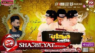 مهرجان صحاب فاكسه غناء احمد مودى توزيع اسلام ساسو اورج اندرو الحاوى 2018 على شعبيات