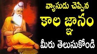 Future Predictions of Vyasa Maharshi | వ్యాసుడు చెప్పిన కాలజ్ఞానం గురించి తెలుసా? | Remix King