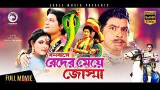 Bangla Movie|Bonobase Beder Meye Jochna|Sucharita, Miju|Blockbuster Classics|Eagle Movies(OFFICIAL)