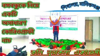 যদি রাত পোহালেই শোনা যেত || Zodi rat pohalei sona jeto কলি নৃত্যকলা একাডেমী || শিবালয়, মানিকগঞ্জ ||