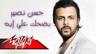 Badhak Ala Eh - Hassan Nosier بضحك على ايه - حسن نصير