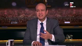 كل يوم - عمرو اديب لـ أحمد شفيق: حتى لو أعتذرت .. لقد انطلقت الرصاصة