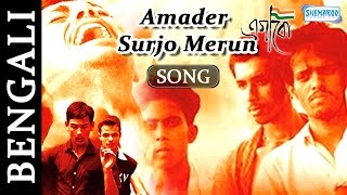 Amader Surjo Merun - Egaro - Shankar Chakraborty - Hit Bangla Songs