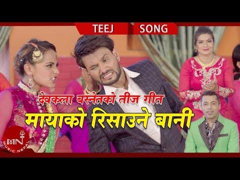 Xxx Mp4 New Nepali Teej Song 2075 2018 Mayako Risaune Baani Khuman Adhikari Devkala Basnet Ft Karishma 3gp Sex