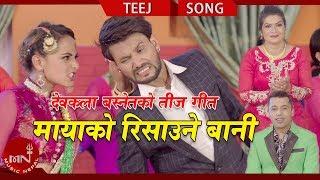 New Nepali Teej Song 2075/2018 | Mayako Risaune Baani - Khuman Adhikari & Devkala Basnet Ft.Karishma