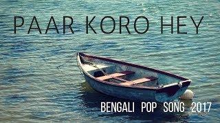 Bengali song 2017 || Par koro hey || Shibasish ft. Deep || Srijita