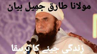 Maulana Tariq Jameel Most Emotional Bayan  Short Islamic Taqreer