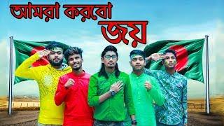 আমরা করবো জয় | New Bengali Short film | Amra Korbo Joy | Zan Zamin | Bijoy Dibosh | Short Film