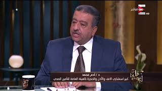 كل يوم - أدم محمد : الـتأمين الصحي هو الأمل الوحيد للمواطن المصري .. العلاج فوق مستوي القادر