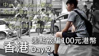 [chu香港] 第二天旅行 - 差點被騙100元 , 中環太平山 1070406