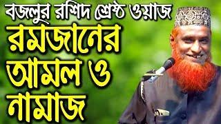 New bangla waz ramadan 2018 bazlur rashid waz mahfil bangla 2017 islamic jalsa waz bangla বাংলা ওয়াজ