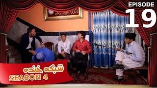 شبکه خنده - فصل چهارم - قسمت نوزدهم / Shabake Khanda - Season 4 - Episode 19