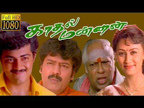Xxx Mp4 Tamil Full Movie HD Kadhal Mannan Ajith Vivek M S V Superhit Movie 3gp Sex
