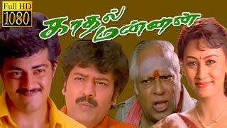 Tamil Full Movie HD | Kadhal Mannan | Ajith,Vivek,M.S.V | Superhit Movie
