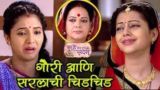 Kahe Diya Pardes 29th June Episode | Gauri breaks down | Zee Marathi Serial | Rishi Saxena & Sayali