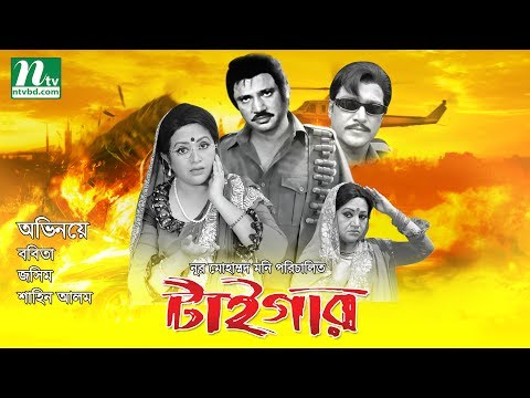 Xxx Mp4 Popular Bangla Movie Tiger Jasim Babita Shaheen Alam NTV Bangla Movie 3gp Sex
