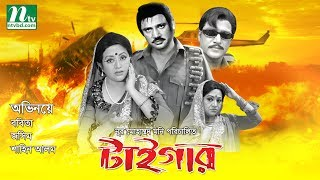 Most Popular Film Tiger (টাইগার) by Jasim, Babita, Shaheen Alam, Kabita | NTV Bangla Movie