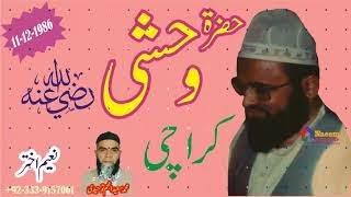 Syed Abdul Majeed Nadeem R.A at Karachi - Hazrat Wahshi R.A - 11-12-1986