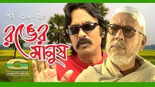 Ronger Manus | Epi 16 - 20 | A.T.M. Shamsuzzaman | Salauddin Lavlu | Fazlur Rahman Babu