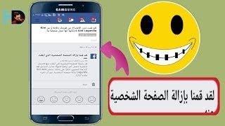 ثغره الانتحال الجديده سارع اغلاق ازاله اي حساب فيسبوك يخطر علي بالك |احمد السفاح