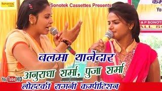 बलमा थानेदार    Anuradha Sharma, Pooja Sharma    Haryanvi Ragni